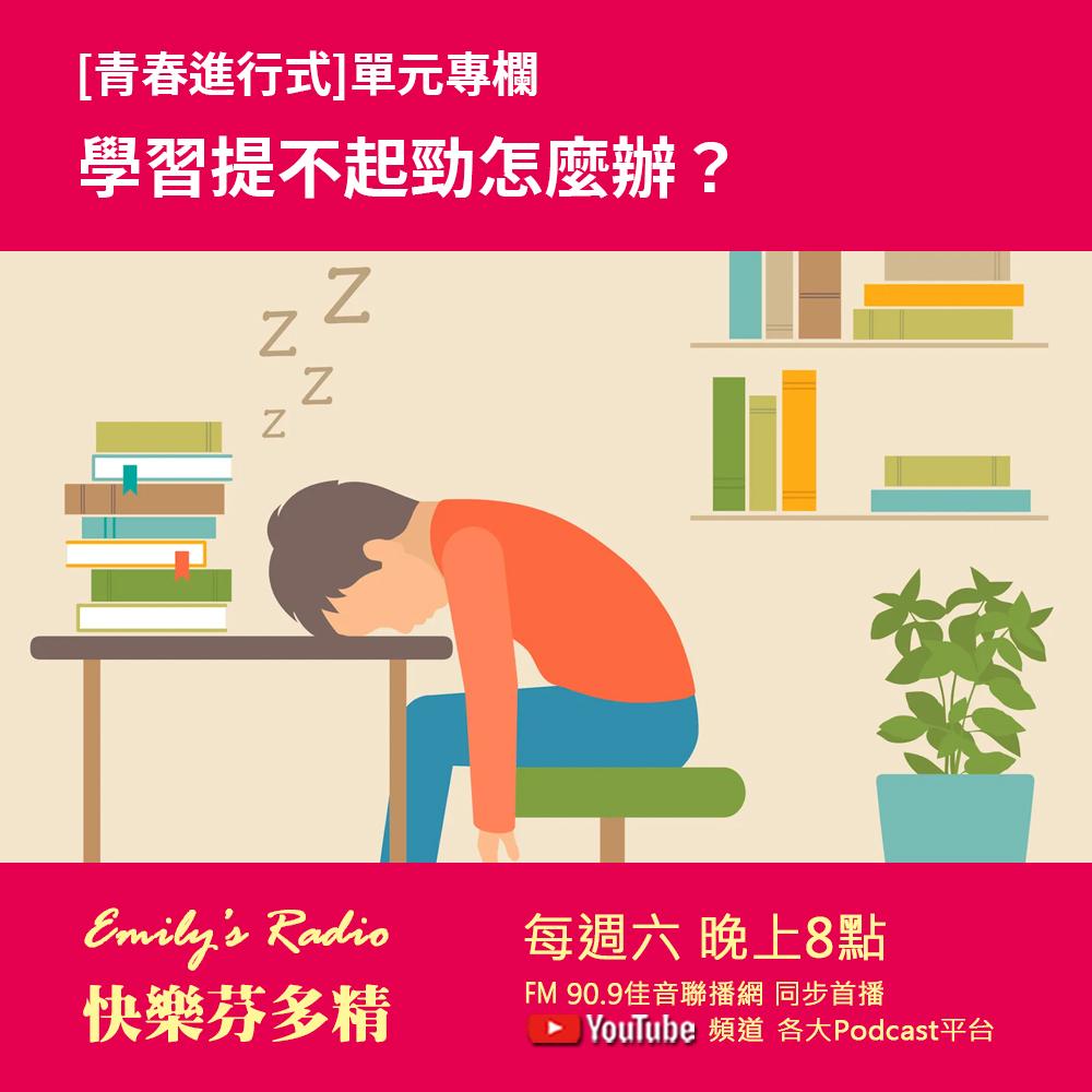 快樂芬多精廣播節目「青春進行式」單元專欄:學習提不起勁怎麼辦?
