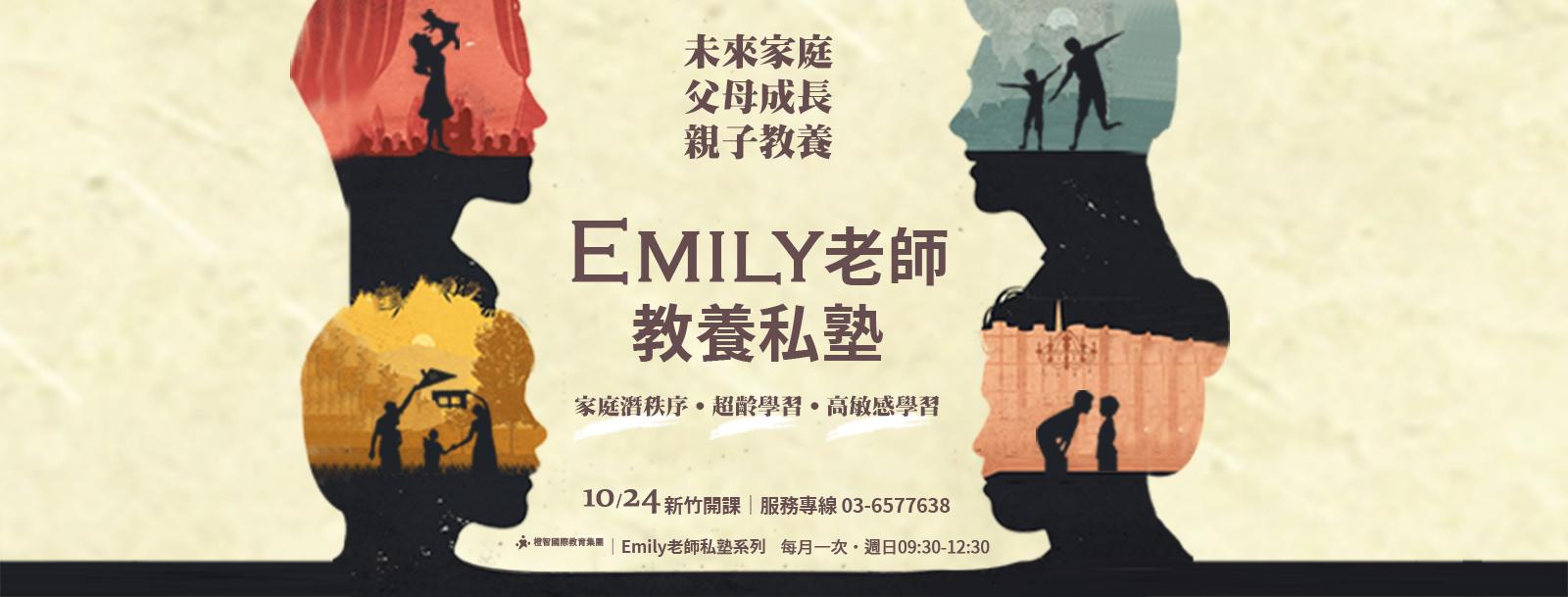 【Emily老師教養私塾】10/24與您新竹相見!