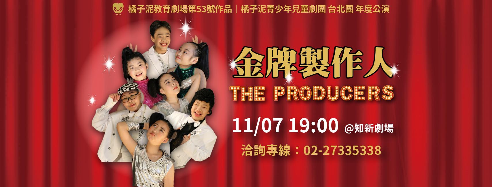 橘子泥青少年兒童劇團台北團 2021新戲「金牌製作人 The Producers」