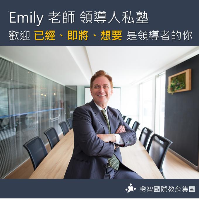 已經、即將、想要成為領導者的您,歡迎加入Emily老師領導人私塾